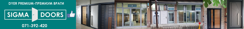 Sigma Doors